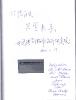 Das EXPOSEEUM-Gästebuch 2010_2